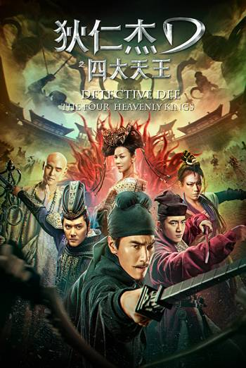 Detective Dee: The Four Heavenly Kings poster